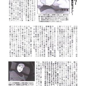残り火VOL.14  吉田理保子ヒロインメモリアル・バカね!