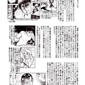 残り火VOL.8 70年代児童誌コミカライズのヤバいビジュアル表現の本