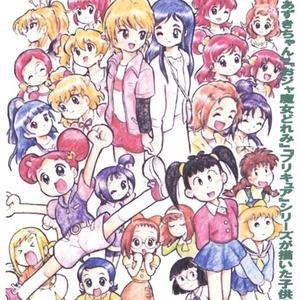 残り火EX2 女児向けアニメに見る子供たちの情景