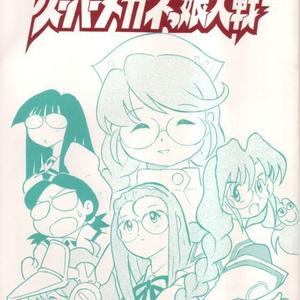 6冊セット『スーパーメガネっ娘大戦』シリーズ 6冊セット