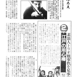 残り火VOL.12   朗らかなる剛剣・夏八木勲キャラクターメモリアル