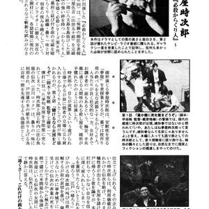 残り火VOL.13  映像に仕掛けた名優・ 緒形拳キャラクターメモリアル