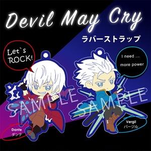 Devil May Cry 3悪魔双子ラバーストラップ