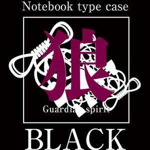 【手帳型ケース】和狼(BLACK版)