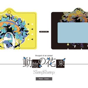 【パスケース】動物の花束シリーズ