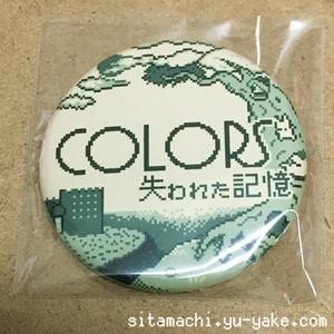 COLORS 失われた記憶(タイトル) 缶バッジ