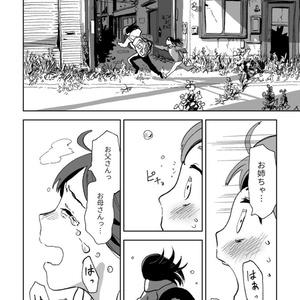 【電子版】漫画短編集 人類最後の
