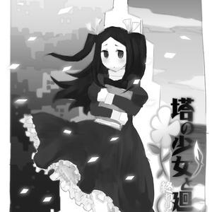 塔の少女と廻る刻 終わりを告げる白い花 小説
