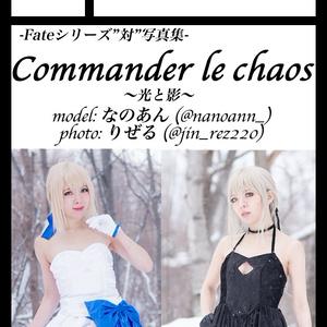 """「Commander le chaos」(コマンデラカオス)-Fateシリーズ""""対""""写真集-"""
