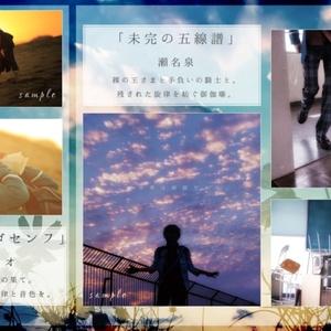 「未完の五線譜」(あんスタ / 瀬名泉)
