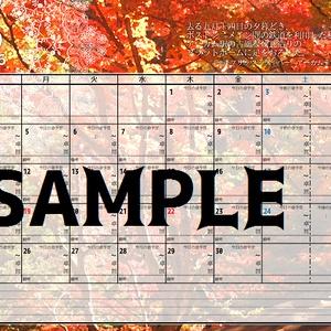 卓修羅カレンダー2016年度7,8,9月版