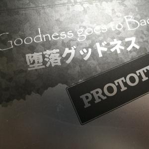 【CoCシナリオ】堕落グッドネス/PROTOTYPE