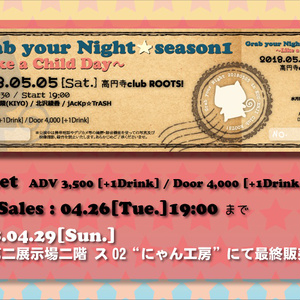 Grab your Night☆Season 1 ライブチケット