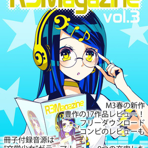 R3Magazine vol.3(物販、同人誌・コンピ楽曲11曲付き)