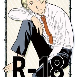 R-18全年齢