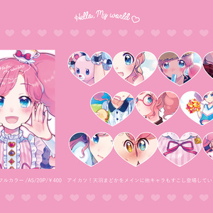 Hello, My World♡