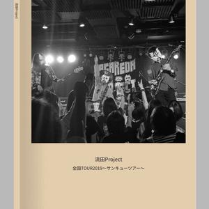 ★受注生産【フォトブック】サンキューツアーフォトブック