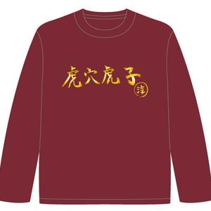 穴澤ロンT2020