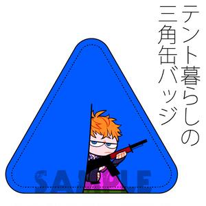 HPMI▽テント暮らしの三角缶バッジ