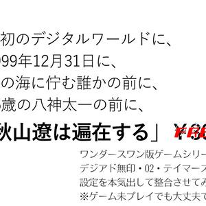 【デジモンシリーズ】秋山遼は遍在する
