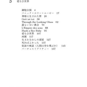 歌集『愛なき世界』