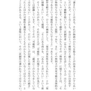 【電子書籍版】二次創作者のための物語以前の小説技法