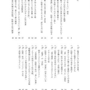 【電子書籍版】赤塚王国フラグメンツ アニメ「おそ松さん」全話精読と分析