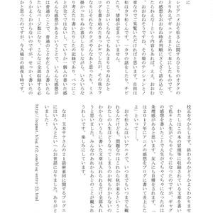 【電子書籍版】誰が松野カラ松を殺したか テレビアニメ「おそ松さん」感想文集