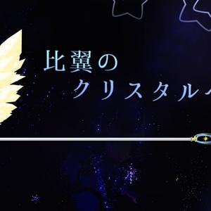 比翼のクリスタルベル