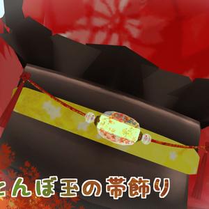とんぼ玉の帯飾り
