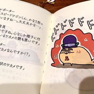 【絵本風】あざらしDJプラス!飼育リポート!