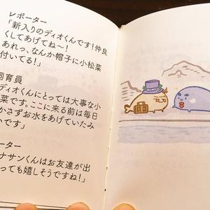 【絵本風】あざらしDJ飼育リポート!