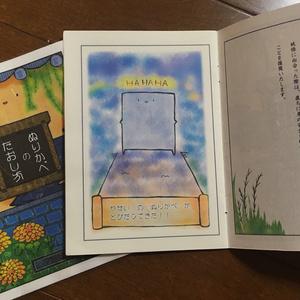 妖怪小冊子[ぬりかべの倒し方・河童の取扱説明書]