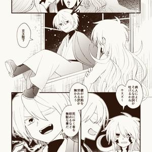 我が親愛なる女王陛下-徒桜編-