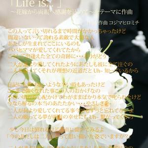 『 Life is...』コジマヒロミチ 歌入り音源、譜面、カラオケ、歌詞、4点セットのダウンロード販売