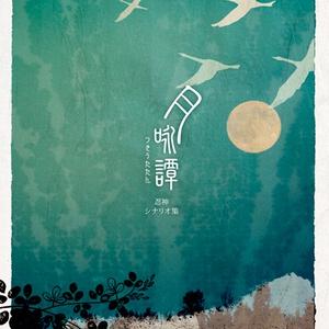 シノビガミシナリオ集「月咏譚」DL版