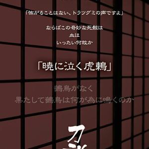 CoCシナリオ集「刀説物怪語」 DL版