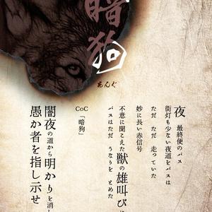 CoCシナリオ集「虚説化生語」DL版