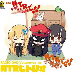 NTRじ RADIO DVD Vol.4