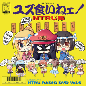 NTRじ RADIO DVD Vol.6