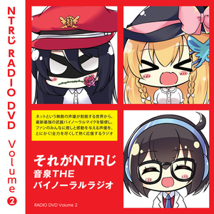NTRじ RADIO DVD Vol.2