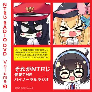 NTRじ RADIO DVD Vol.2