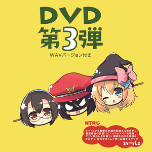 NTRじ RADIO DVD Vol.3