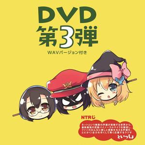 NTRじ RADIO DVD Vol.3