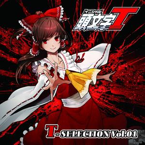 頭文字T T-SELECTION Vol.01