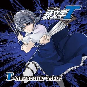 頭文字T T-SELECTION Vol.05