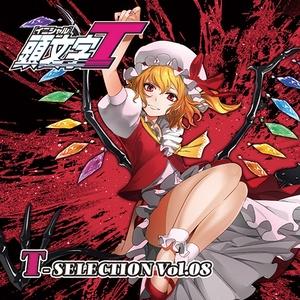 頭文字T T-SELECTION Vol.08
