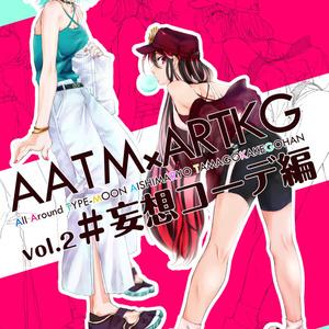 AATM×ARTKG vol.2 #妄想コーデ編