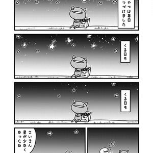 漫画本「きれいな夜空」