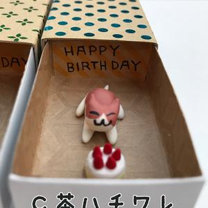 ネコさんHAPPY BIRTH DAY ボックス